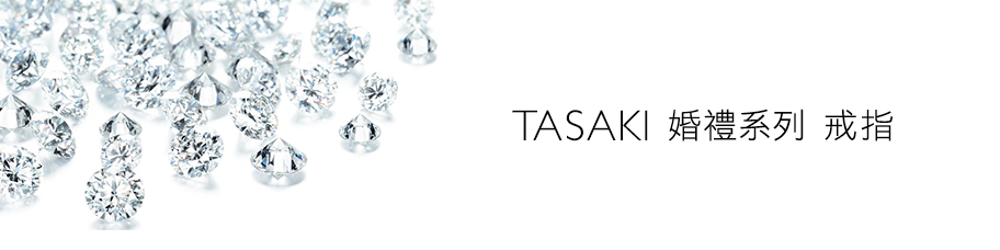 TASAKI BRIDAL RING
