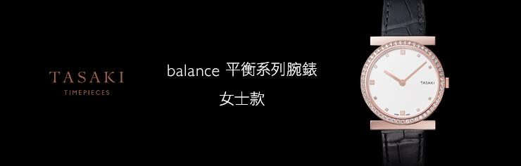 TIMEPIECES balance WOMEN'S